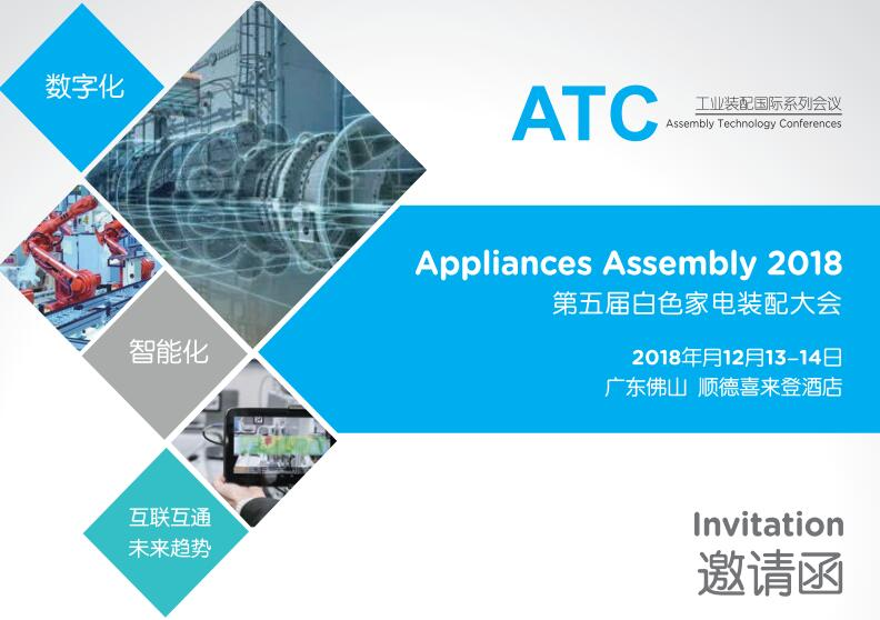 Appliances Assembly 2018第五届白色家电装配大会
